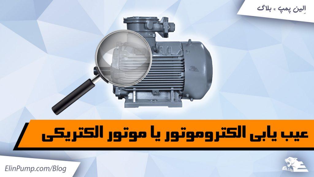 عیب یابی الکتروموتور یا موتور الکتریکی