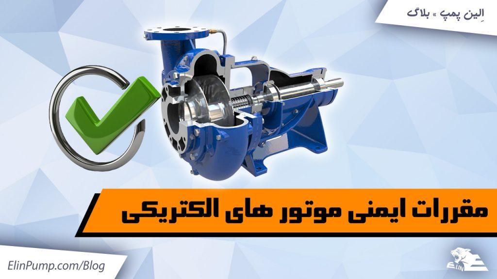 مقررات ایمنی موتورهای الکتریکی